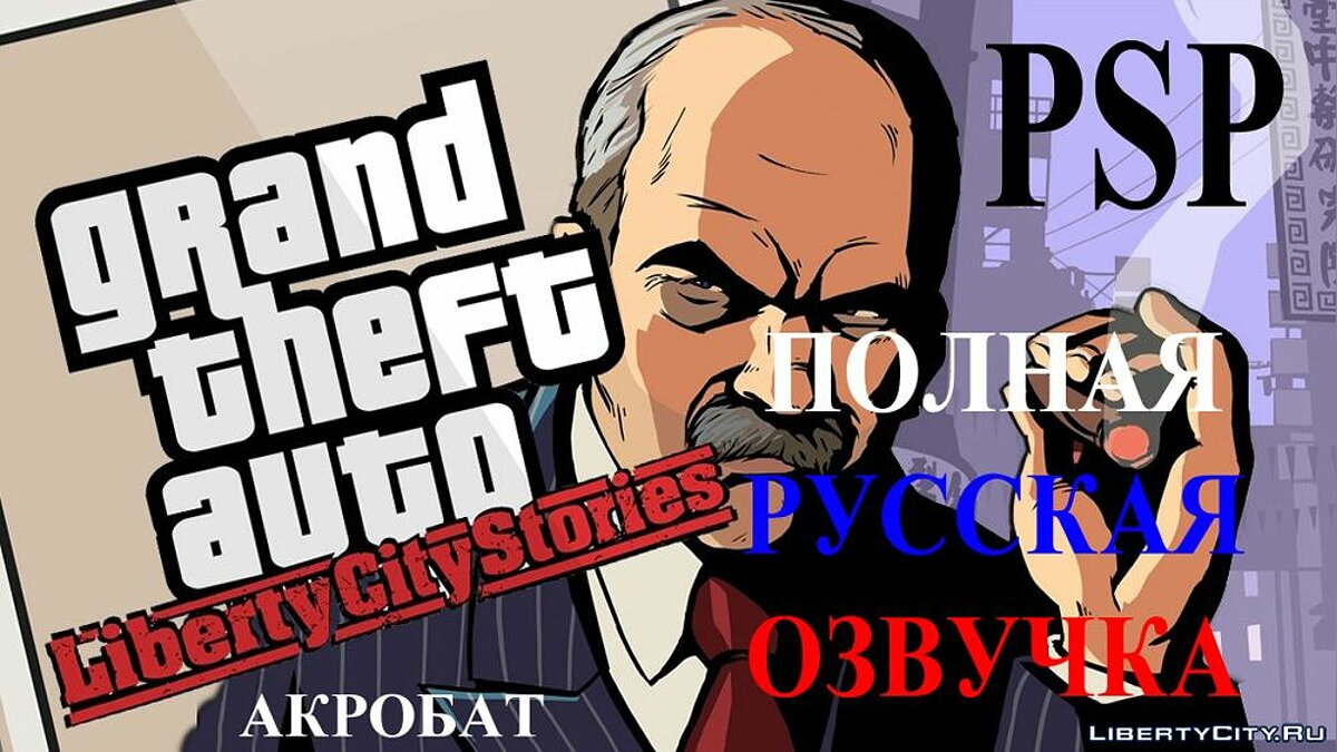 File Russian voiceover for GTA Liberty City Stories