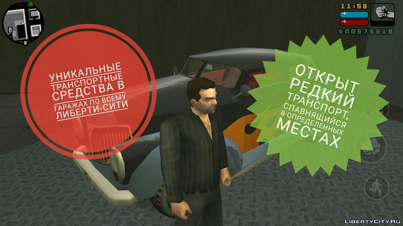 100% Save for GTA Liberty City Stories (iOS, Android) for