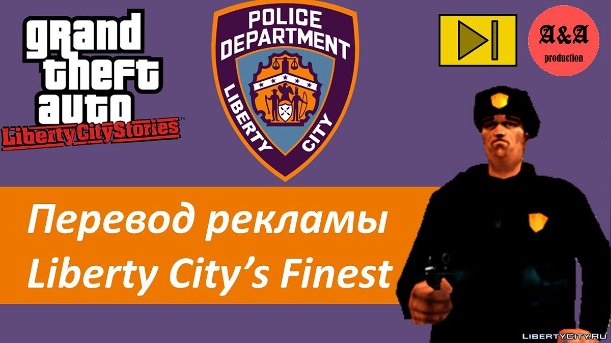 Trailer Translation of advertising on the radio GTA Liberty City Stories for GTA Liberty City Stories