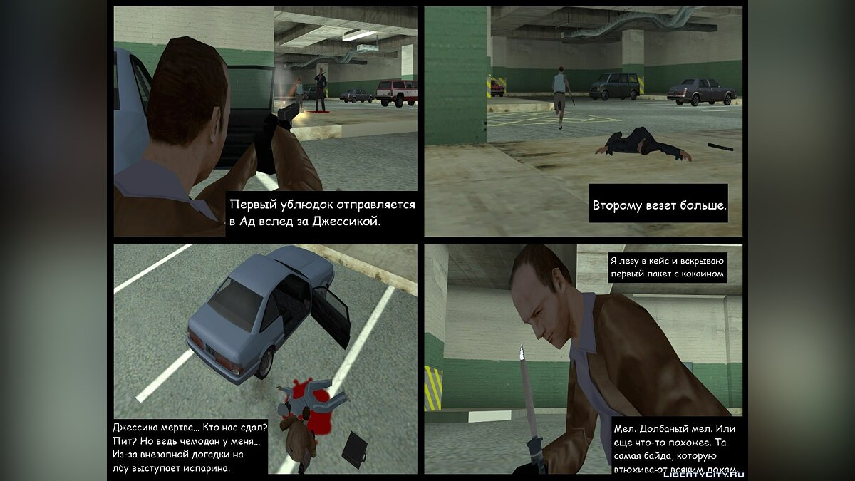 Comics The Chronicles of Dredston. Chapter I. Goodbye my love for GTA San Andreas