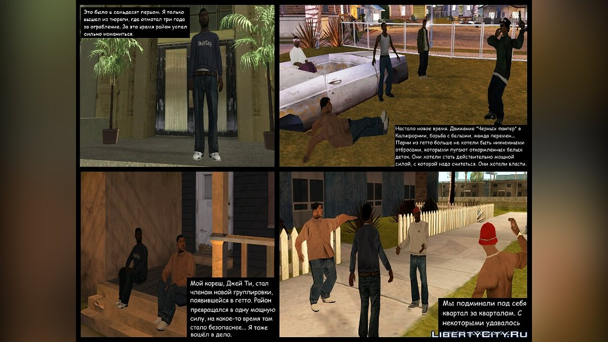 Comics The Chronicles of Dredston. Chapter II Bad luck. Part 2 for GTA San Andreas