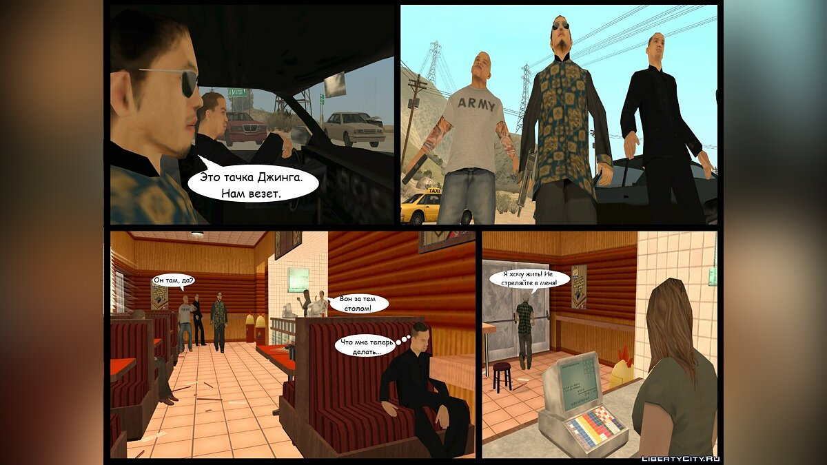 Comics The Chronicles of Dredston. Chapter IV Effects. Part 2 for GTA San Andreas