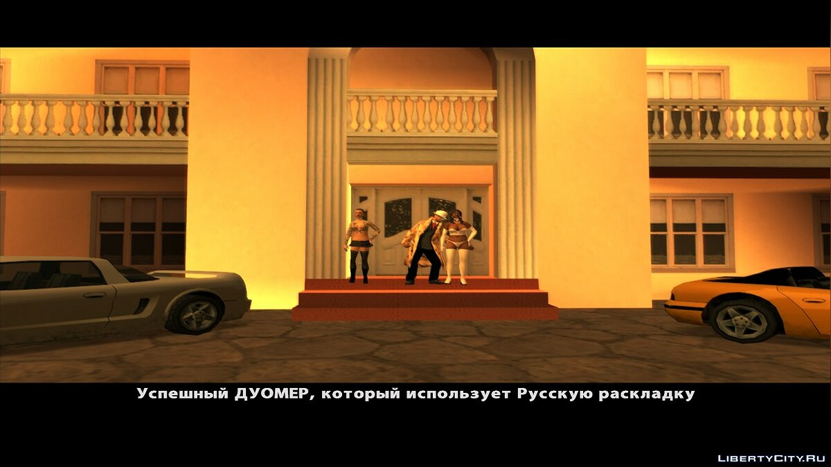 Mission editor Russian layout in DYOM v1.0 for GTA San Andreas