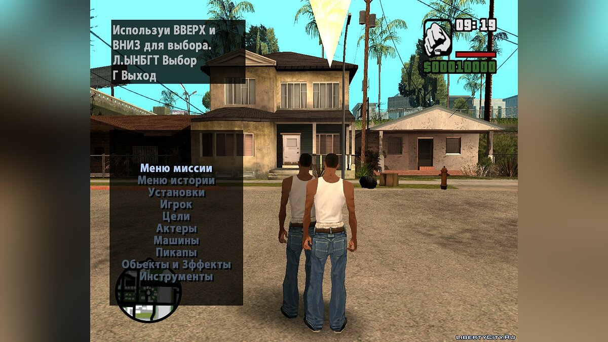 Mission editor DYOM 8.1 in Russian for GTA San Andreas