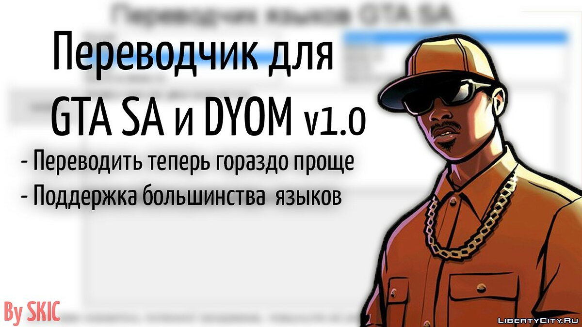 Mission editor Translator for GTA SA and DYOM v1.0 for GTA San Andreas