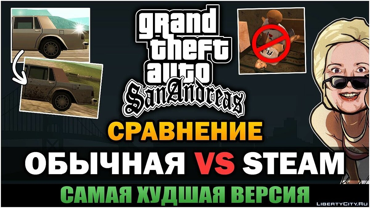 Fan video GTA SA - Why is the Steam version the worst version? [Comparison] for GTA San Andreas