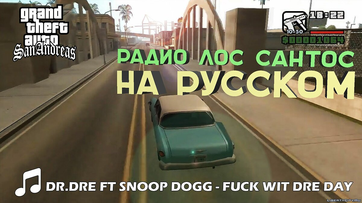 Fan video Радио Лос Сантос на русском : DR.DRE FEAT SNOOP DOGG - FUCK WIT DRE DAY for GTA San Andreas