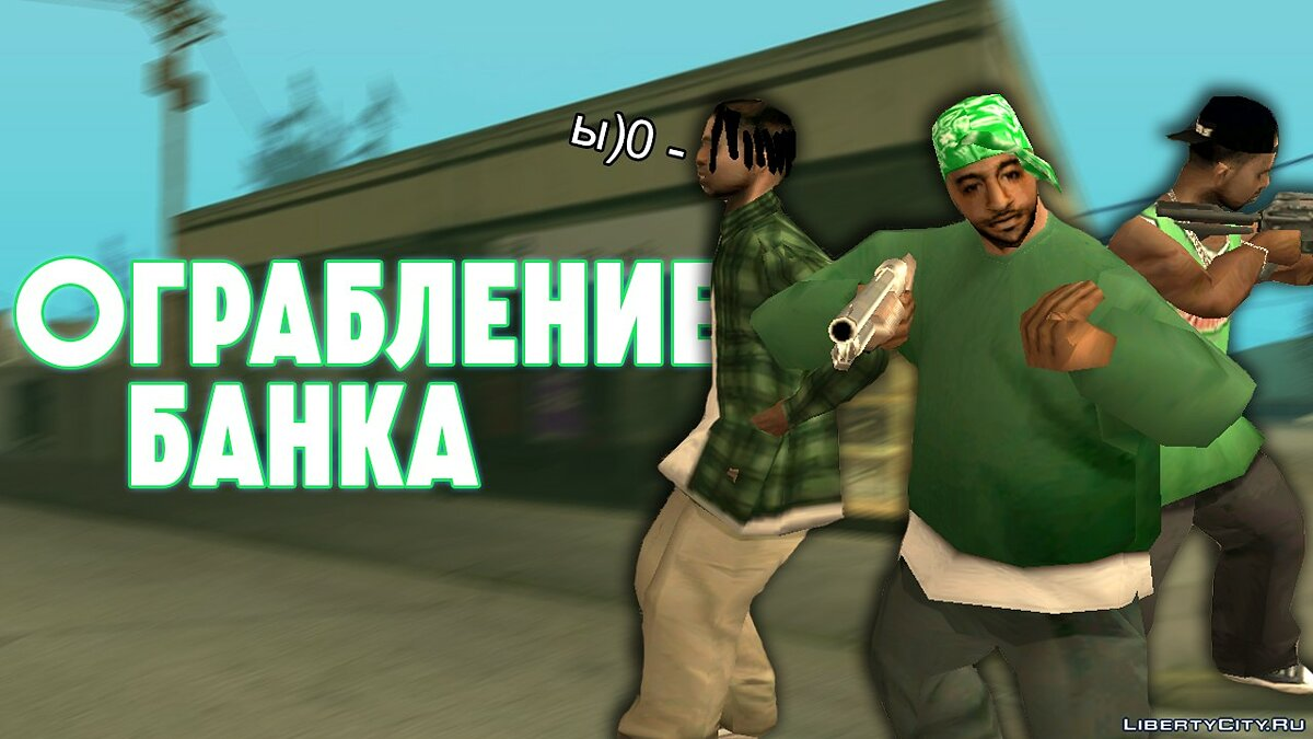 Fan video Bank robbery for GTA San Andreas
