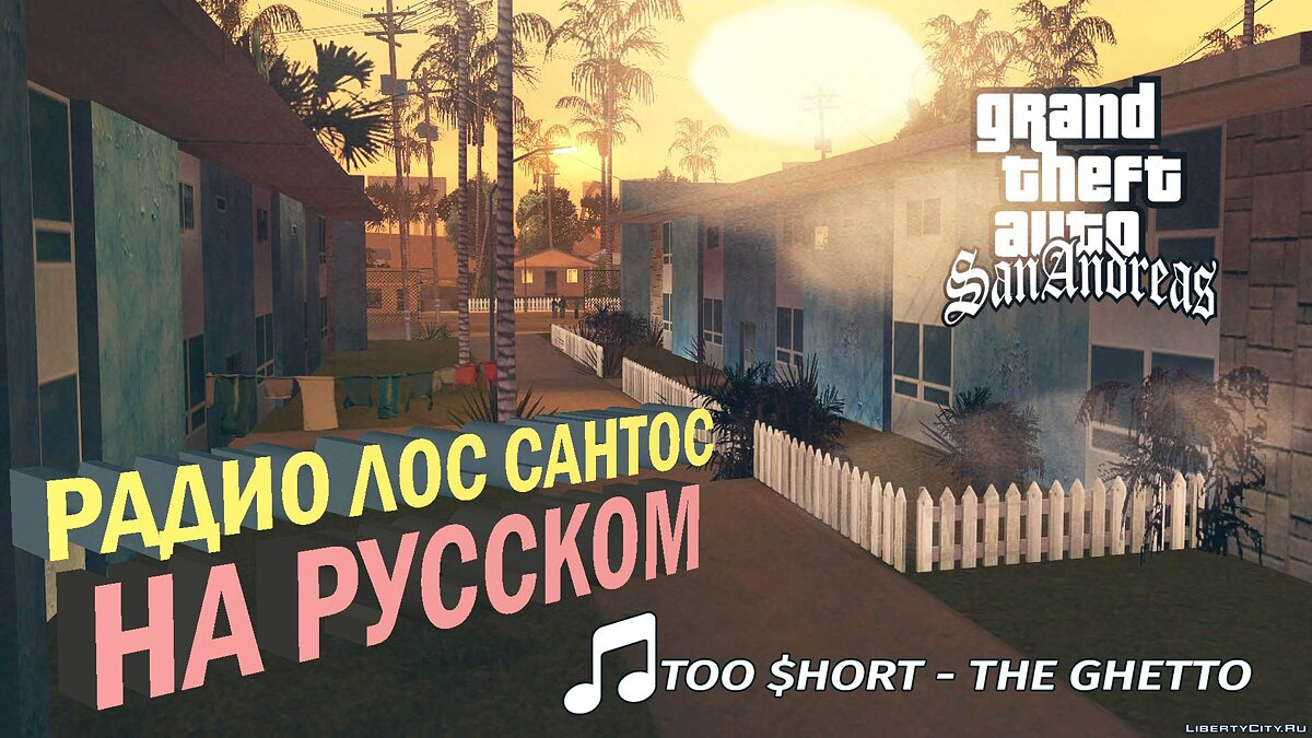 Fan video Радио Лос Сантос на русском : TOO SHORT - THE GHETTO for GTA San Andreas