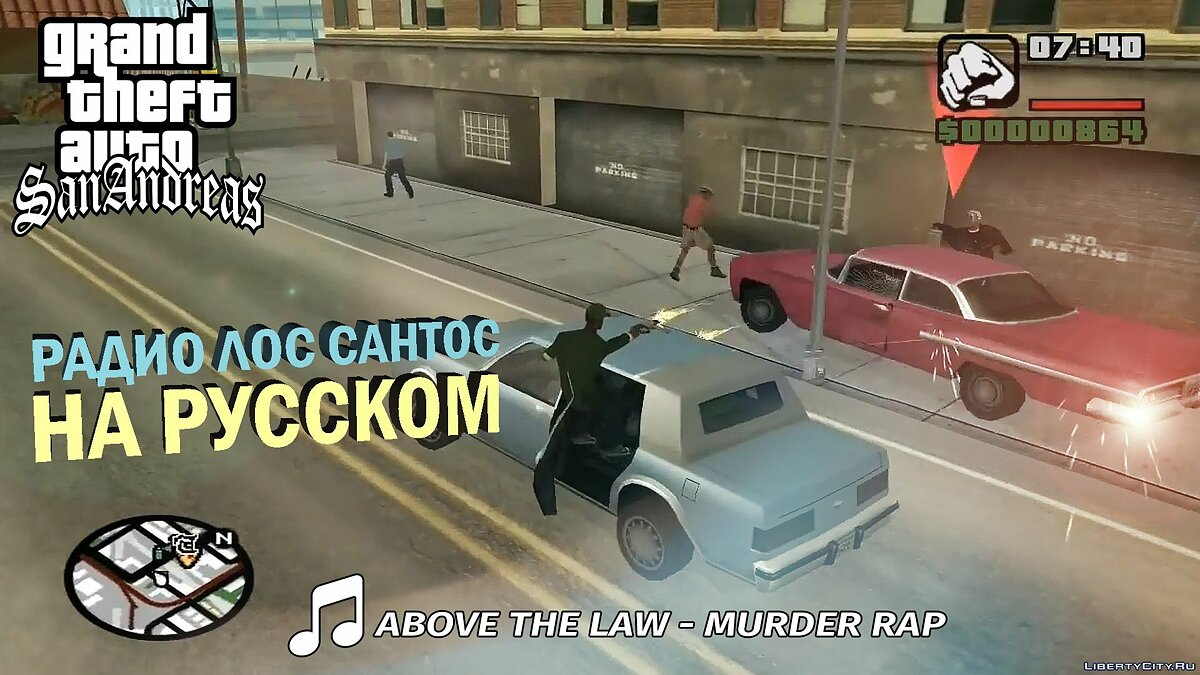 Fan video РАДИО ЛОС САНТОС НА РУССКОМ : ABOVE THE LAW - MURDER RAP for GTA San Andreas