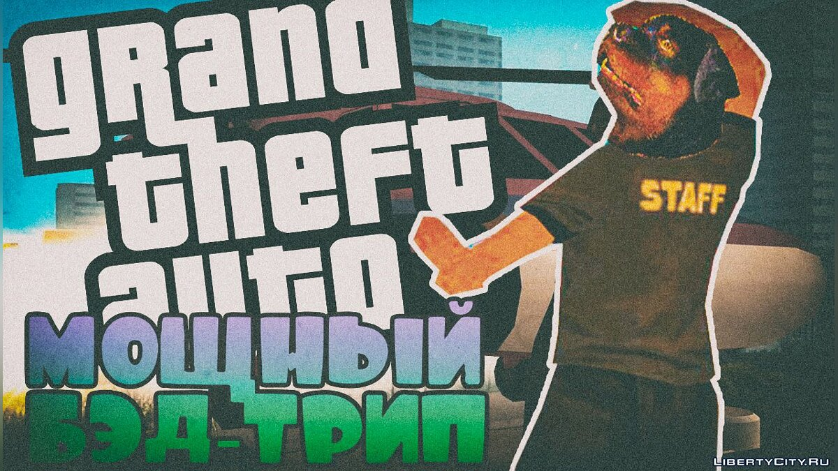 Fan video Powerful bad trip in GTA! for GTA San Andreas