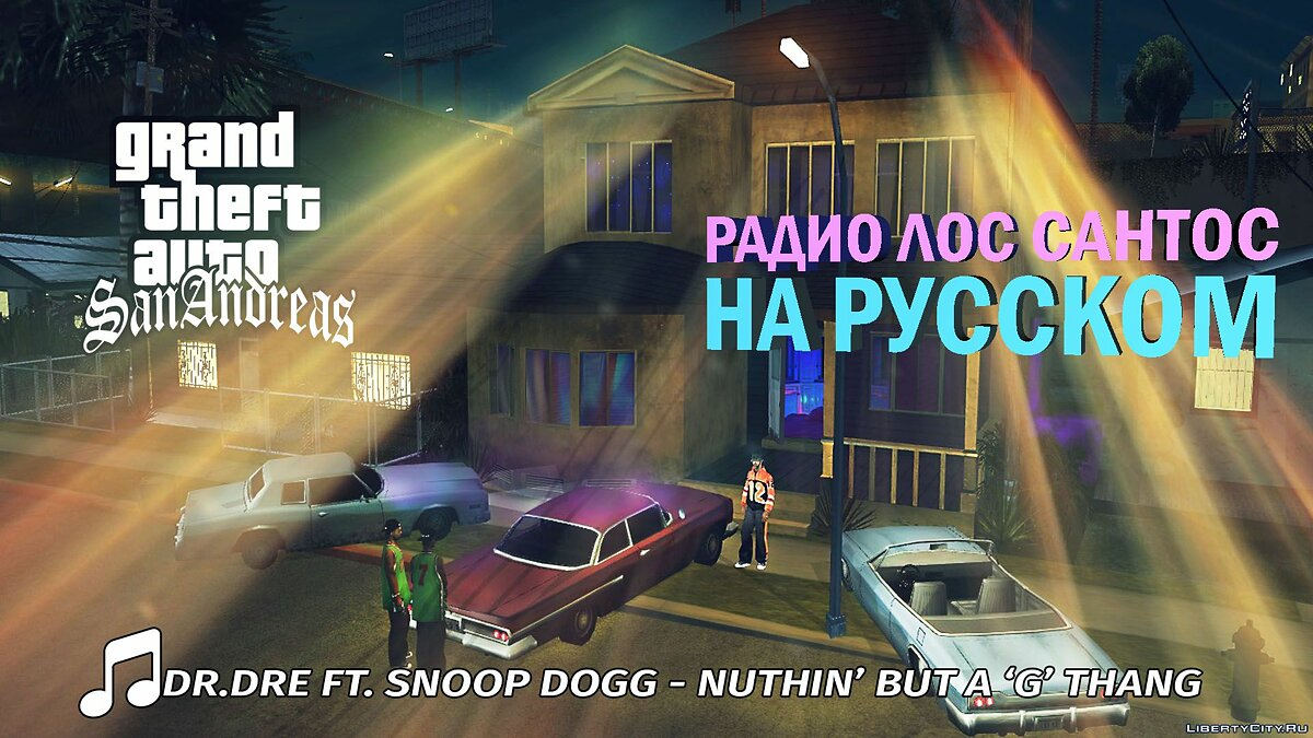 Fan video РАДИО ЛОС САНТОС НА РУССКОМ : DR.DRE FT. SNOOP DOGG - NUTHIN' BUT A 'G' THANG for GTA San Andreas