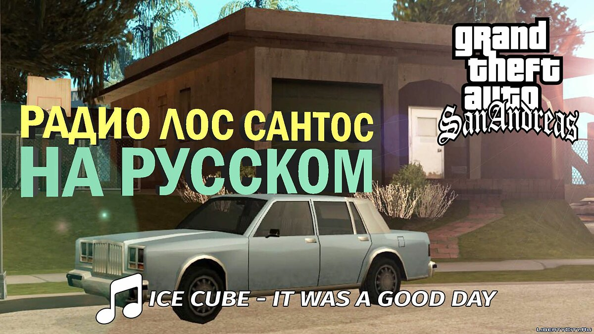Fan video Радио Лос Сантос на русском : ICE CUBE - IT WAS A GOOD DAY for GTA San Andreas