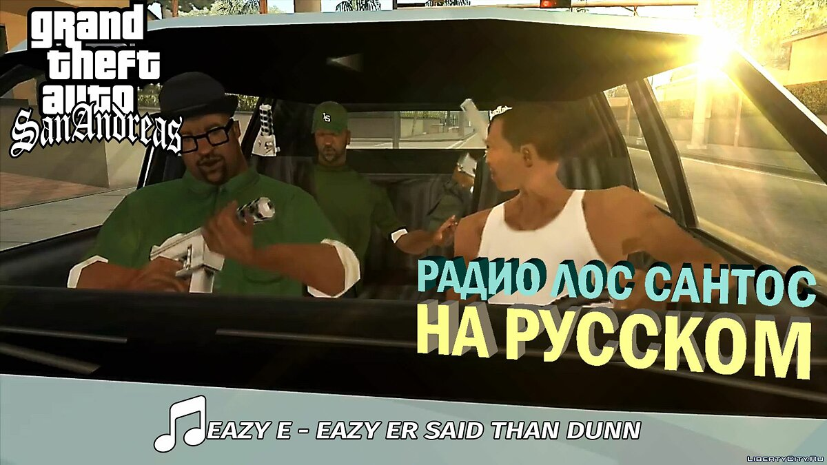Fan video РАДИО ЛОС САНТОС НА РУССКОМ : EAZY E - EAZY ER SAID THAN DUNN for GTA San Andreas
