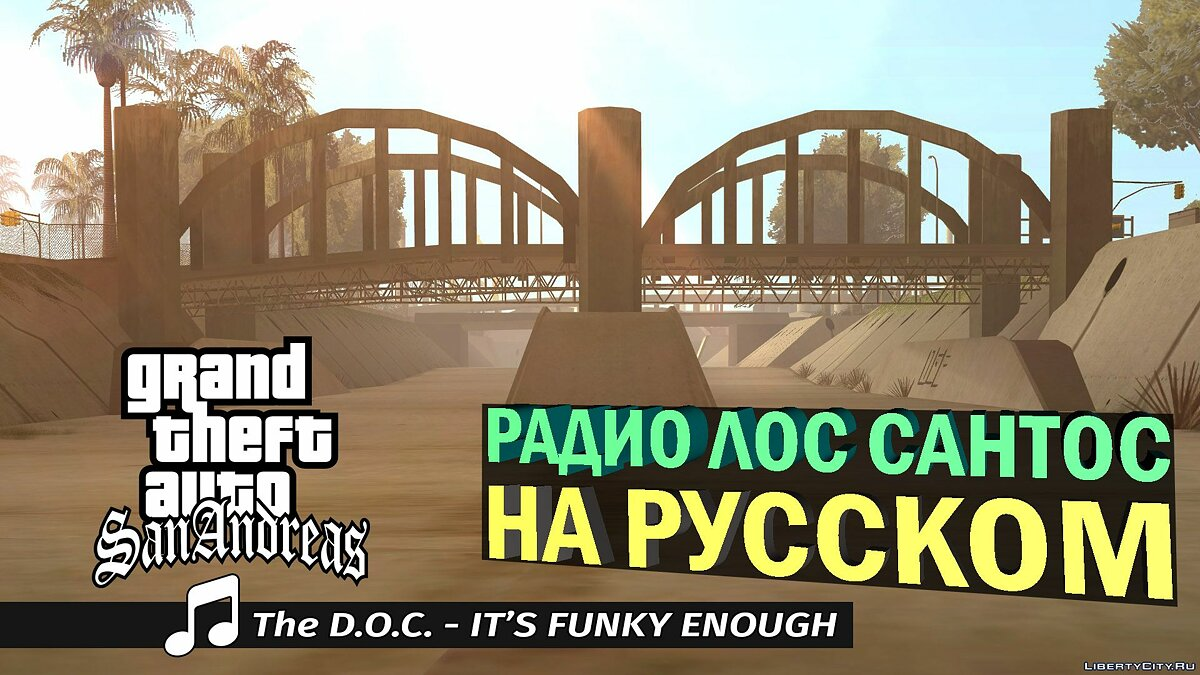 Fan video RADIO LOS SANTOS IN RUSSIAN: THE D.O.C. - IT'S FUNKY ENOUGH for GTA San Andreas