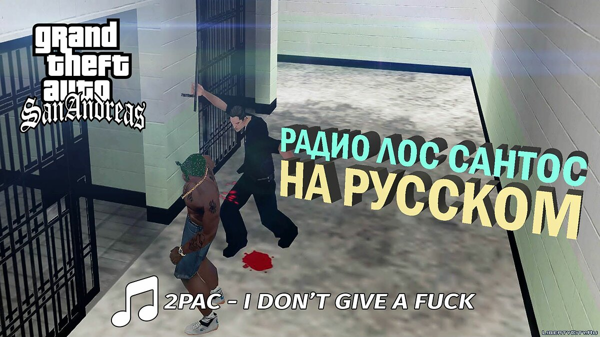 Fan video Радио Лос Сантос на русском : 2PAC - I DON'T GIVE A FUCK for GTA San Andreas