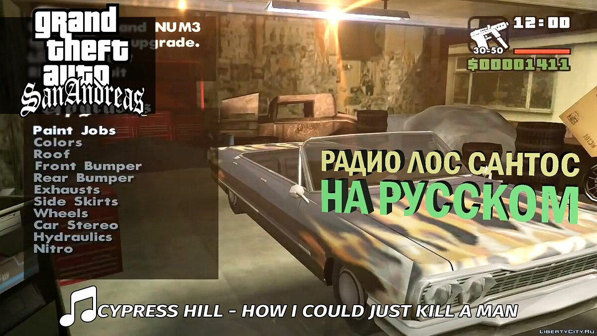 Fan video РАДИО ЛОС САНТОС НА РУССКОМ : CYPRESS HILL - HOW I COULD JUST KILL A MAN for GTA San Andreas