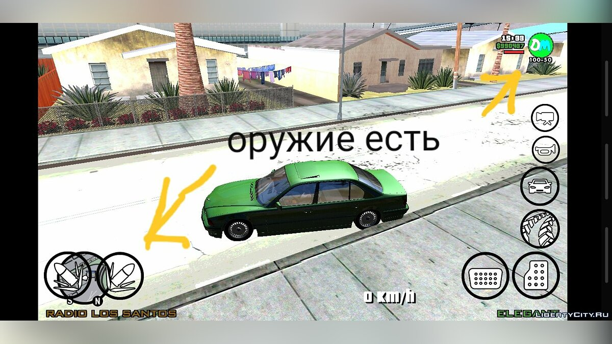 CLEO script Hide / get weapons in the car for GTA San Andreas (iOS, Android)