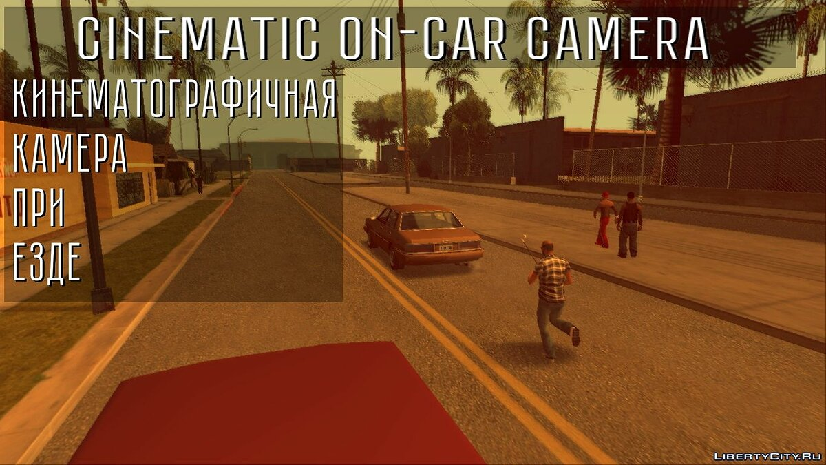LUA script Cinematic on-car camera (LUA) for GTA San Andreas