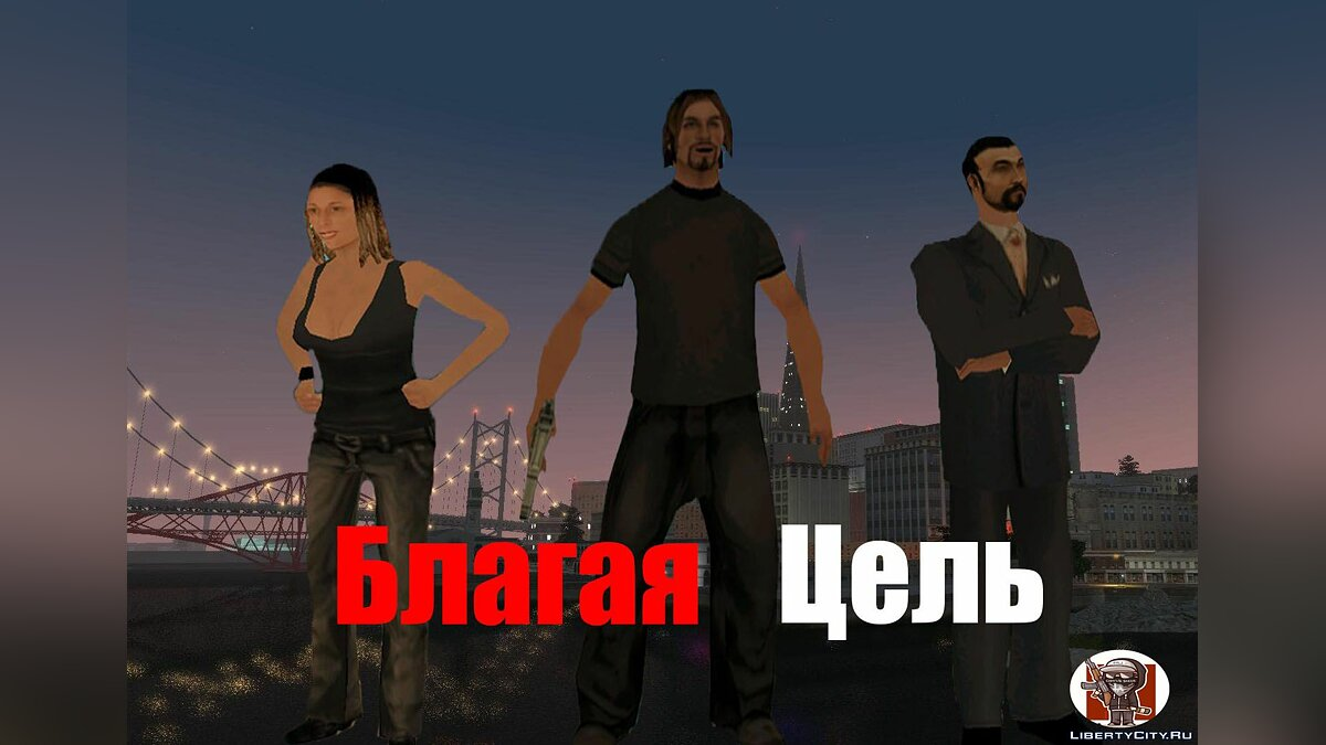New mission Good purpose for GTA San Andreas