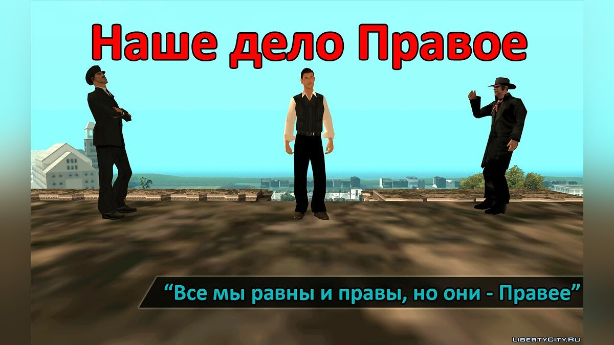 Our business is just for GTA San Andreas - Картинка #1