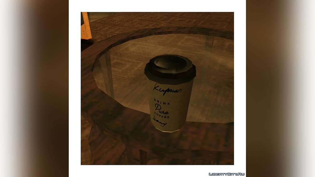 File Skuratov Coffee - Glass with coffee for GTA San Andreas