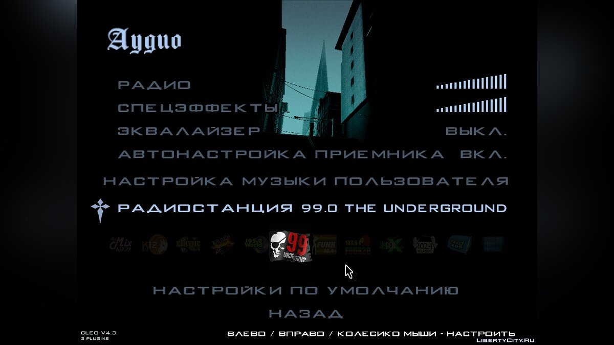 Music mod 99.0 The Underground for GTA San Andreas