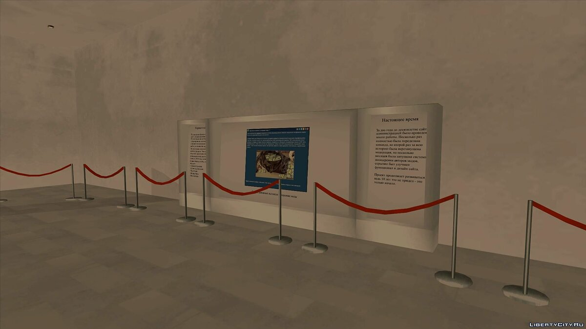 New object Museum of History Libertycity.ru [For the competition] for GTA San Andreas