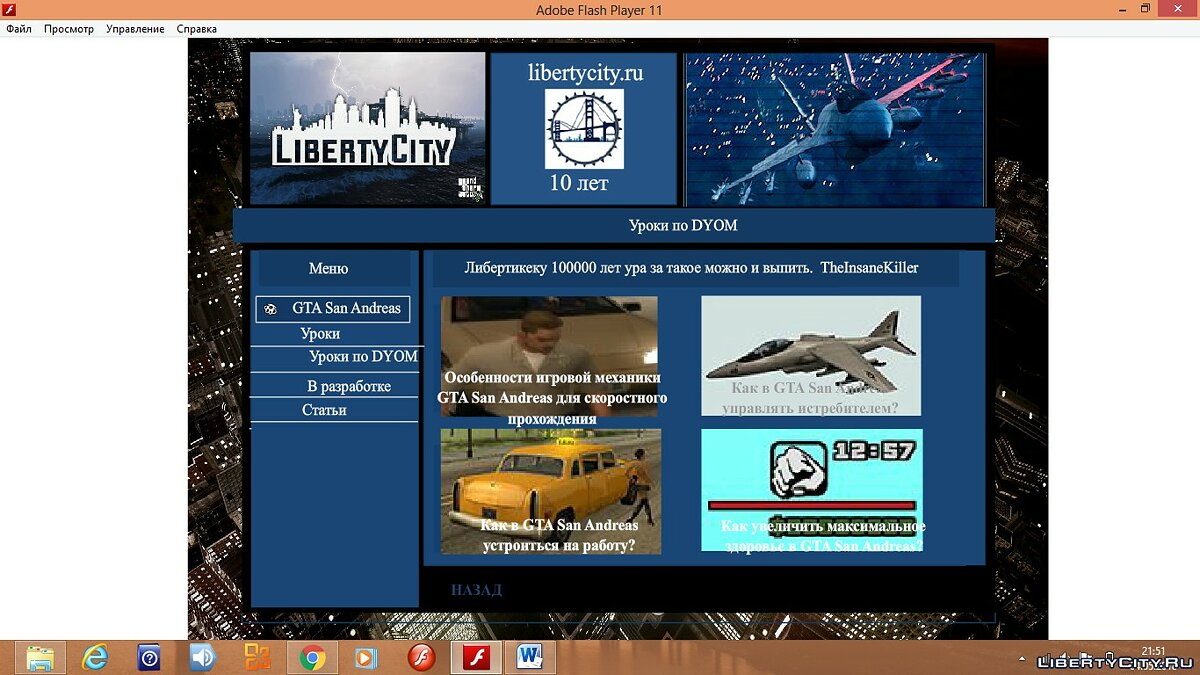File LibertyCity.ru.offline v1.0 for GTA San Andreas