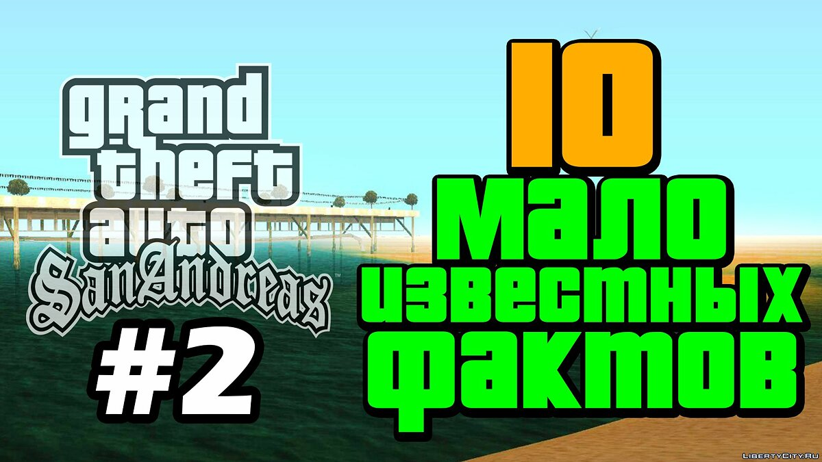 Video 10 little-known facts about GTA San Andreas (issue 2) for GTA San Andreas