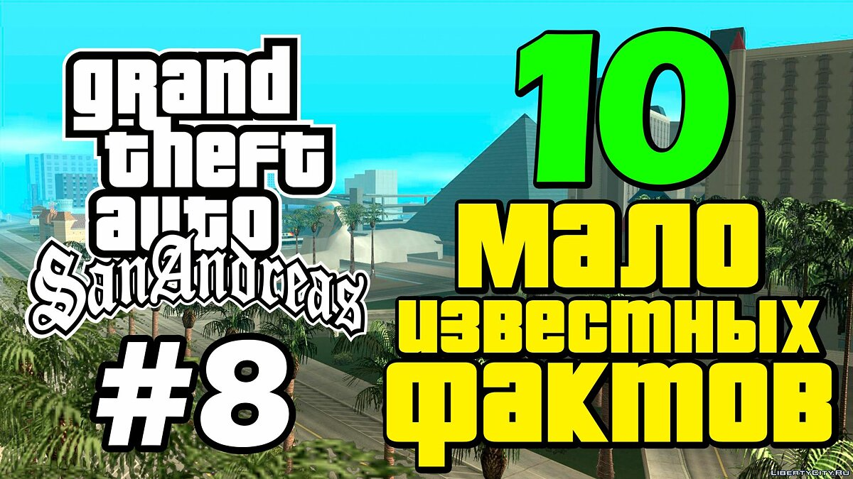Video 10 little-known facts about GTA San Andreas (No. 8) for GTA San Andreas