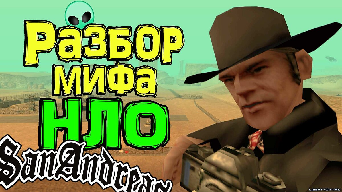 Video Analysis of an alien topic in GTA San Andreas (No. 1) for GTA San Andreas