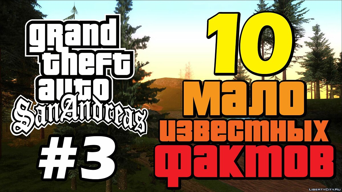 Video 10 little-known facts about GTA San Andreas (issue 3) for GTA San Andreas