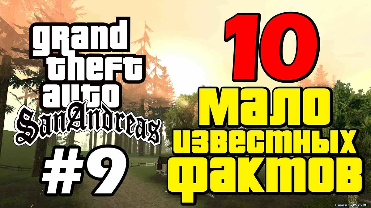 Video 10 little-known facts about GTA San Andreas (No. 9) for GTA San Andreas