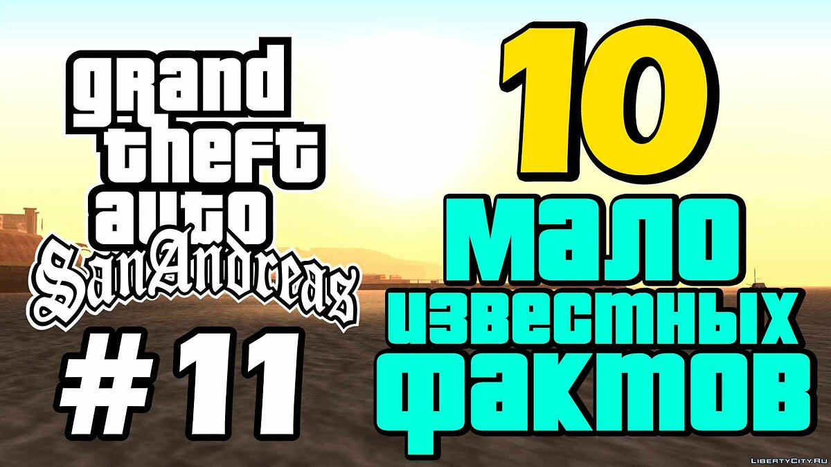 Video 10 little-known facts about GTA San Andreas (No. 11) for GTA San Andreas