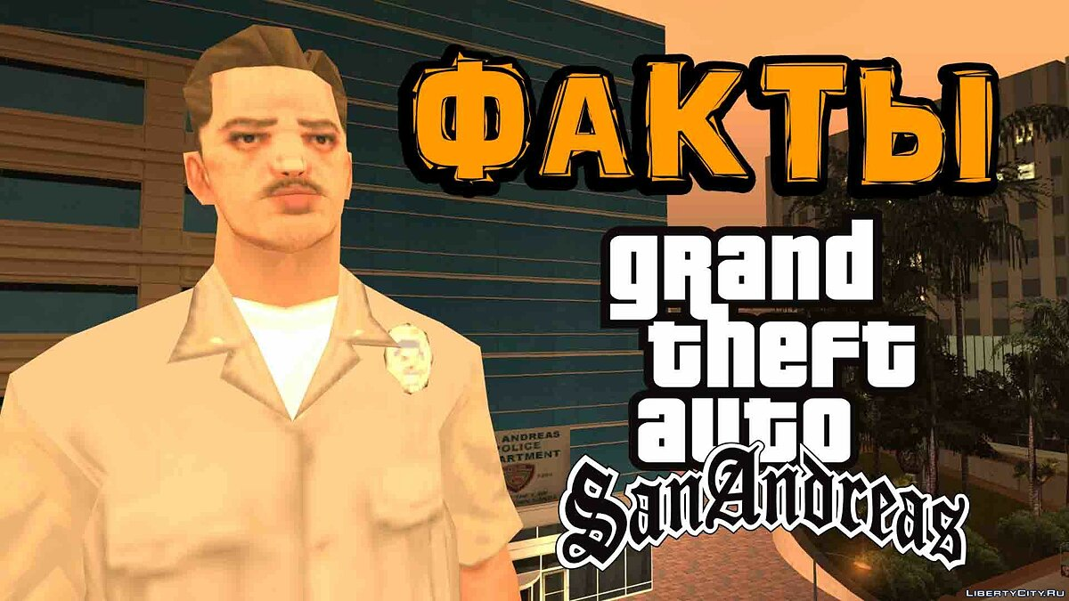 Video Interesting facts about San Andreas from Las Venturas Police for GTA San Andreas
