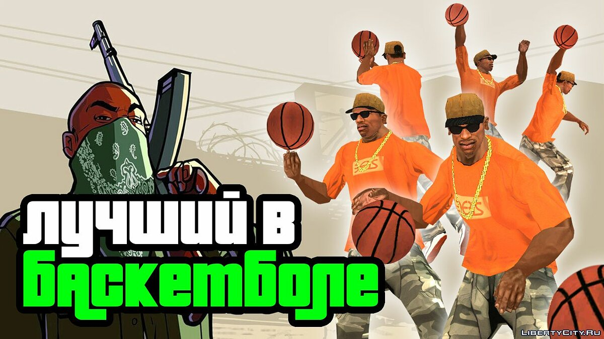 Video The subtleties of playing basketball for GTA San Andreas
