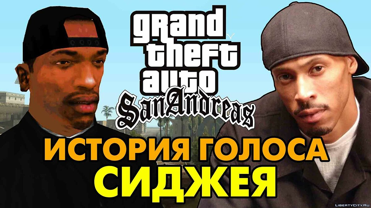 Video The story of CJ's voice. Young Maylay - 40 years old! for GTA San Andreas