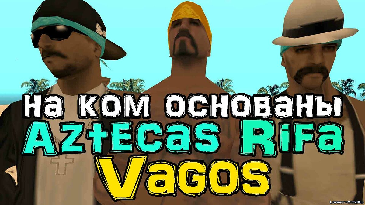Video On whom gangs of Aztecas, Vagos and Rifa from GTA San Andreas are based for GTA San Andreas