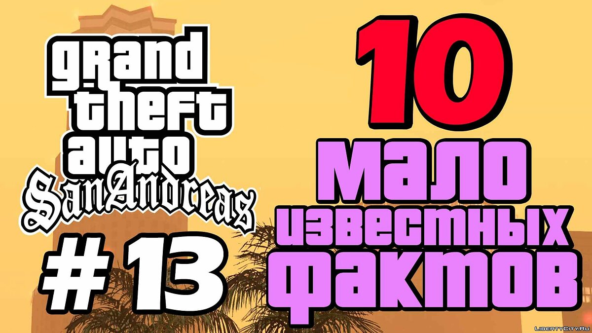 Video 10 little-known facts about GTA San Andreas (No. 13) for GTA San Andreas