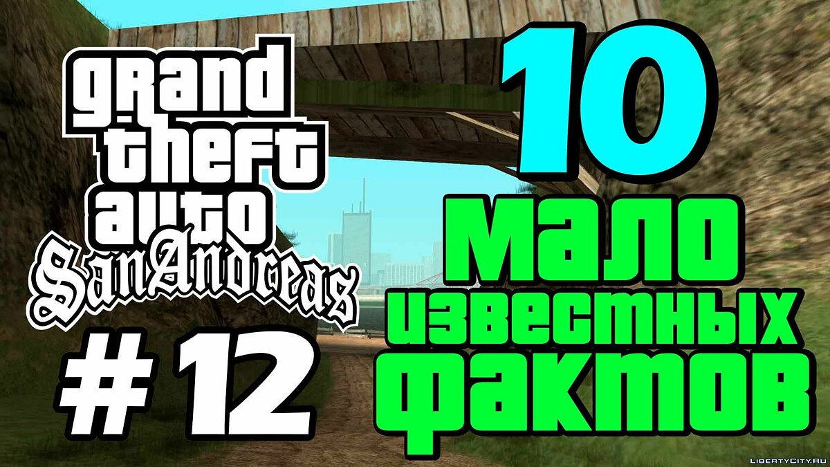 Video 10 little-known facts about GTA San Andreas (No. 12) for GTA San Andreas