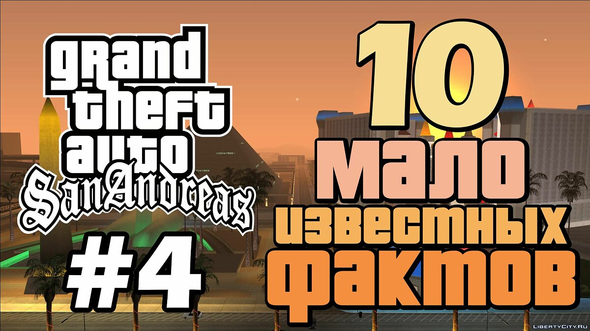 Video 10 little-known facts about GTA San Andreas (issue 4) for GTA San Andreas