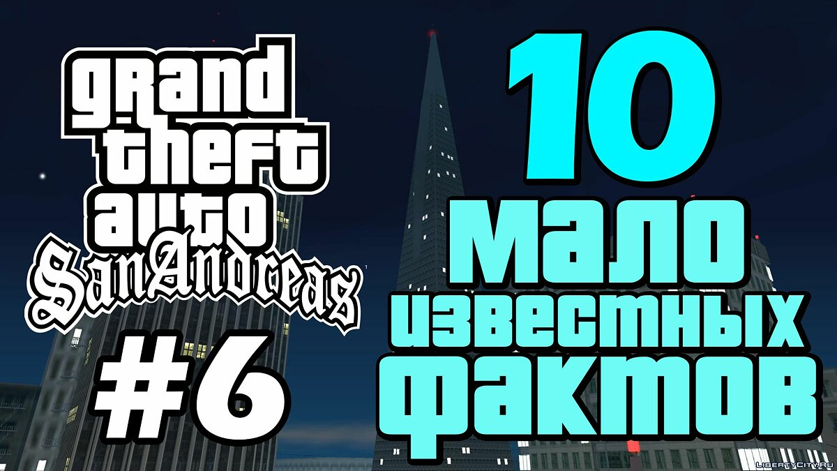Video 10 little-known facts about GTA San Andreas (issue 6) for GTA San Andreas