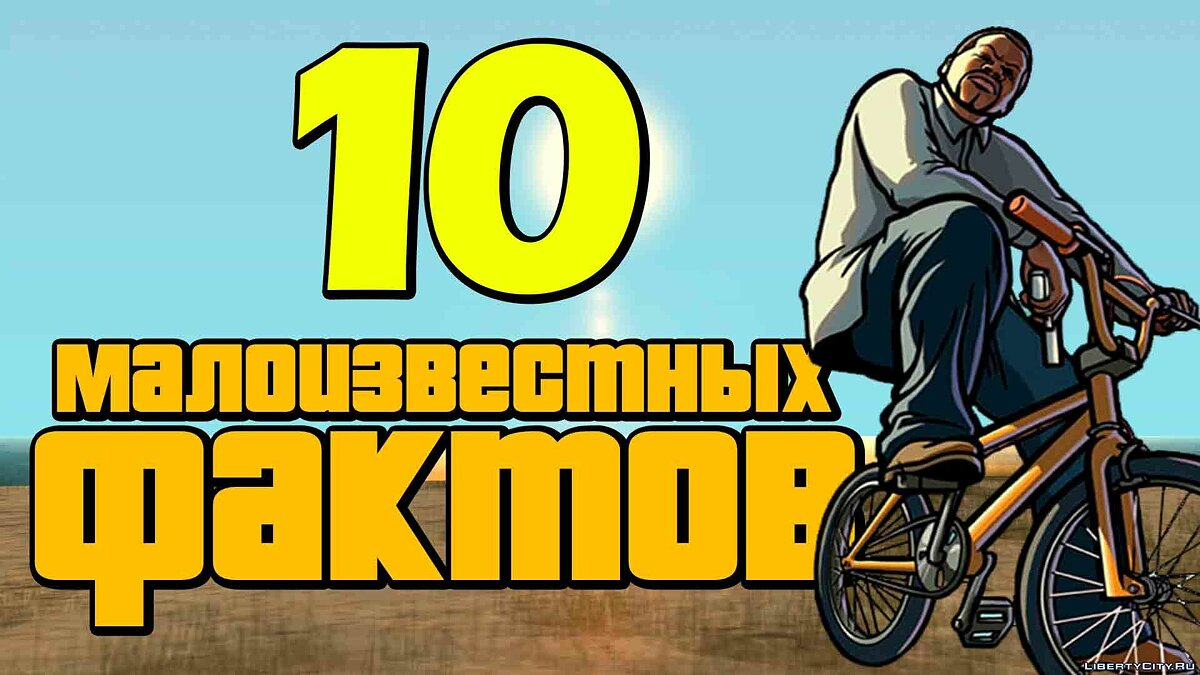 Video 10 little-known facts about GTA San Andreas (No. 10) for GTA San Andreas