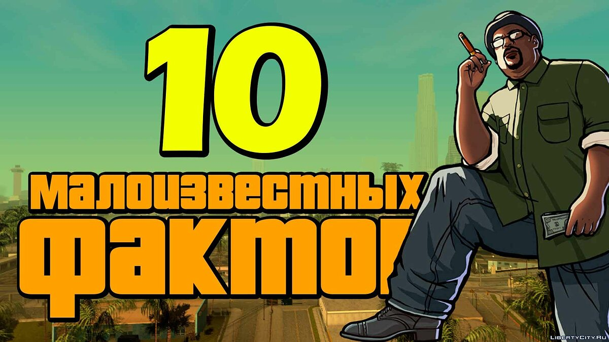 Video 10 little-known facts about GTA San Andreas (No. 15) for GTA San Andreas