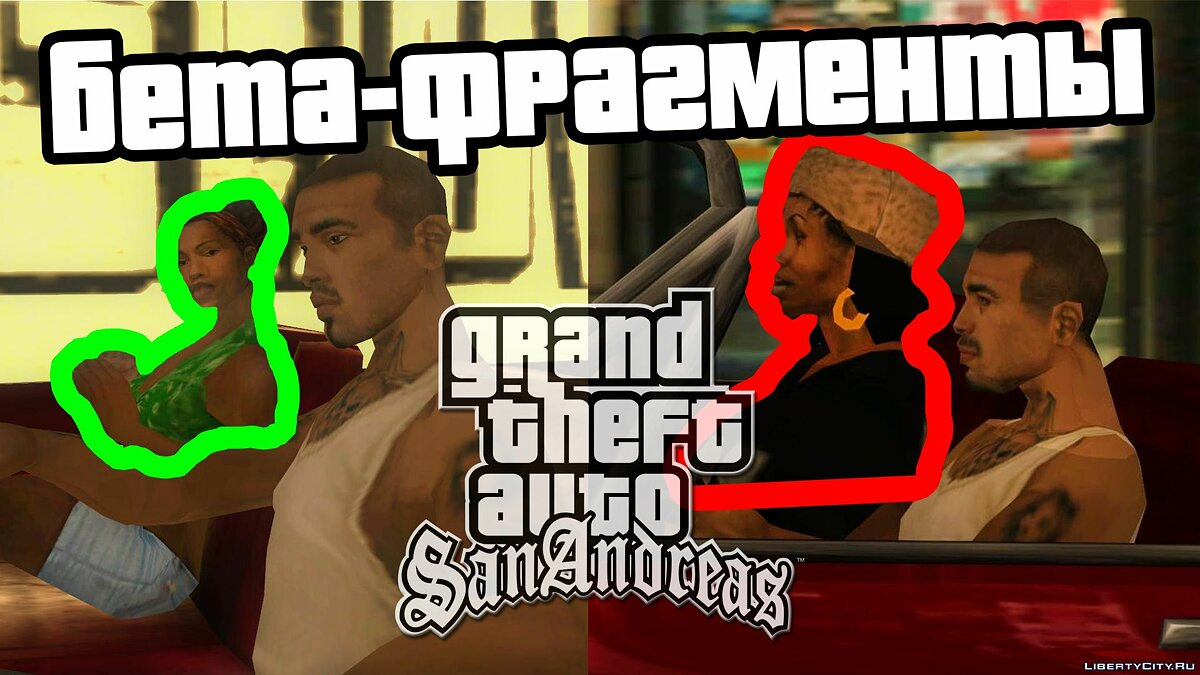 Video 10 beta-fragments in the missions of GTA San Andreas for GTA San Andreas