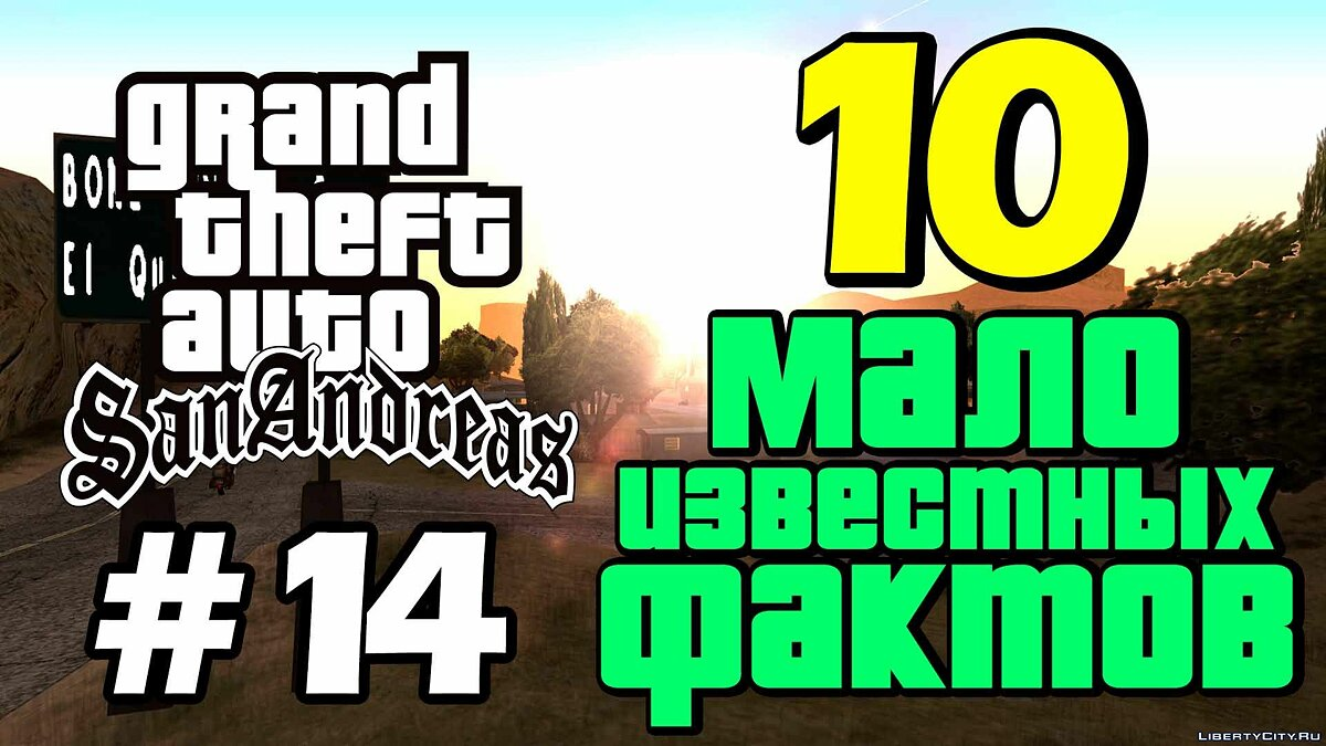 Video 10 little-known facts about GTA San Andreas (No. 14) for GTA San Andreas