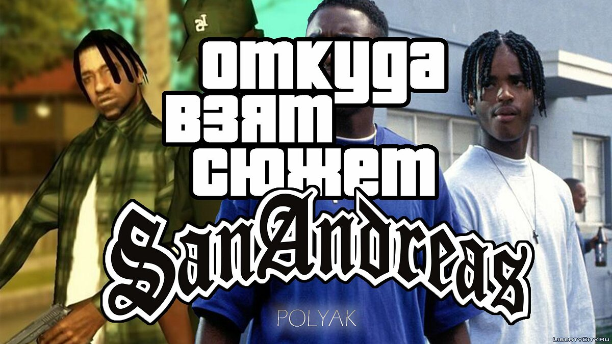 Video Where does the story of GTA San Andreas come from? for GTA San Andreas