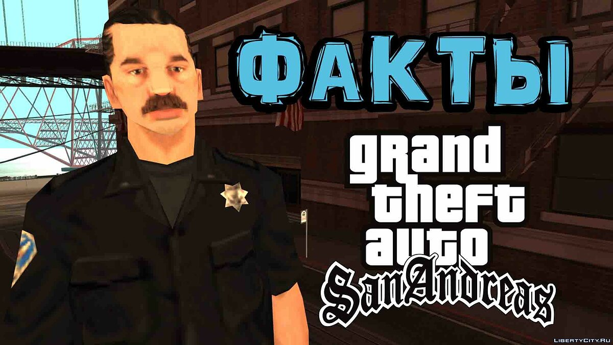 Video Interesting facts about San Andreas from San Fierro Police for GTA San Andreas