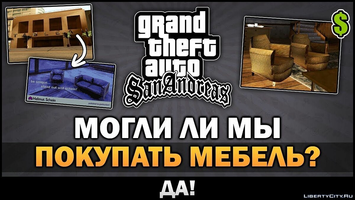 Video GTA SA - Buying Furniture [Carved Opportunity] for GTA San Andreas